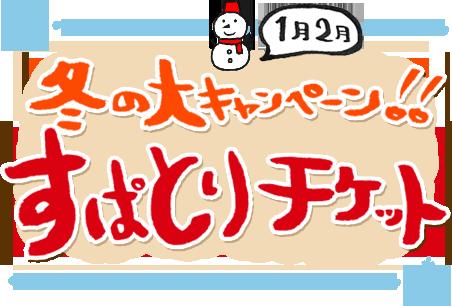 冬の大キャンペーン!! すぱとりチケット