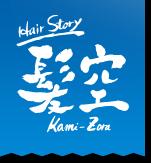 高円寺の美容室 HairStory髪空(かみぞら)